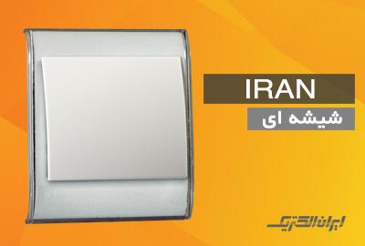 ایران ترنسپرنت سفید