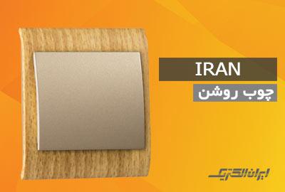 ایران طرح چوب روشن
